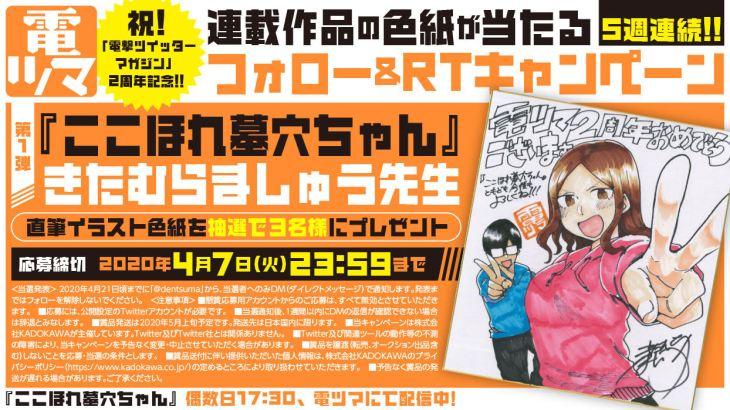 『電撃ツイッターマガジン』が2周年!連載作家の直筆イラスト色紙プレゼントキャンペーンを実施!