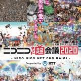 「ニコニコ超会議2020」イベント前半公式レポート到着!ゲーム実況・超東方ステーションなどを放送!