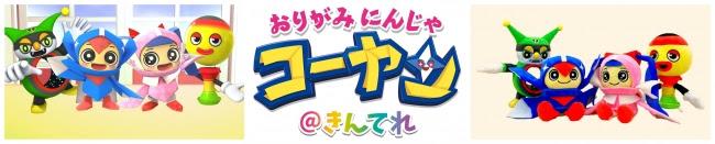 『おりがみにんじゃ コーヤン@きんてれ』放送開始記念キャンペーン実施決定!