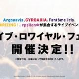 アルゴナビス「ライブ・ロワイヤル・フェス」開催決定!ゲームプレイ動画公開!