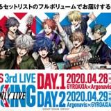 """アルゴナビス3rdライブ""""Sound Only Live""""無料配信決定!音声だけの新しい体験型ライブ!"""