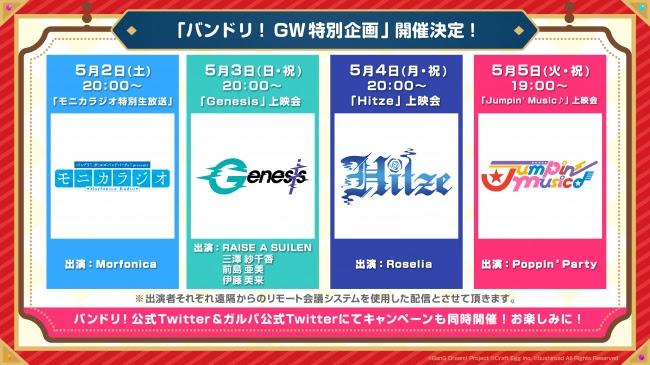 「バンドリ!GW特別企画」開催決定!放送・出演者情報などが公開!
