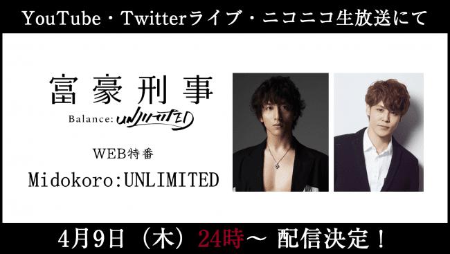 『富豪刑事』WEB特番「Midokoro:UNLIMITED」配信決定!見どころ紹介や格付けゲームも!