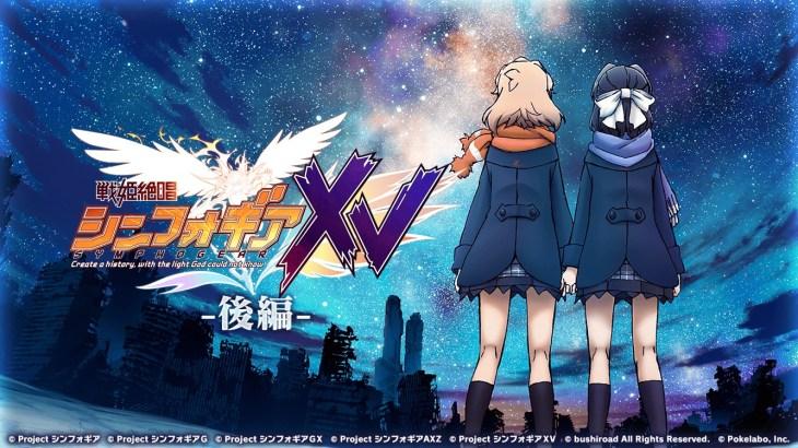「シンフォギアXD」イベント『XV後編』開催!アマルガムの翼・マリアが登場