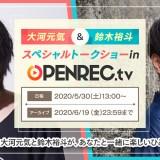 大河元気&鈴木裕斗SPトークショーをOPENREC.tvで生配信決定!
