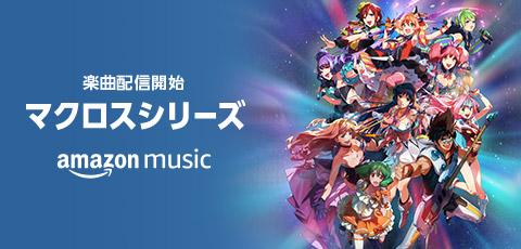 マクロスシリーズの主題歌・挿入歌等の楽曲がAmazonで一挙配信開始!鈴木みのりコメント到着!