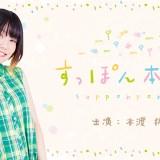 本渡楓のラジオ番組『すっぽん本°渡(ぽんど)』ニコニコ&YouTubeで5/17配信開始!