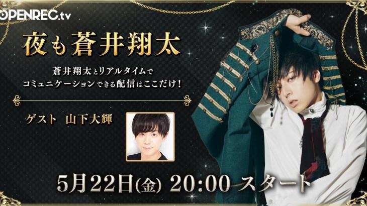 「夜も蒼井翔太」OPENREC.tvで放送!コメント到着!初回は山下大輝とゲーム実況!