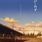 『スーパーカブ』声優・アニメPV・あらすじ情報【画像】