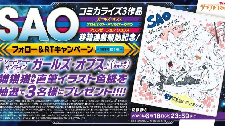 『SAO』人気漫画3作品、WEBデンプレコミックで移籍連載開始!イラスト色紙が当たるキャンペーンも!