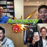 モンスト初のリモート新CMに四千頭身&デンさんが出演!撮影エピソード・インタビュー到着!