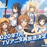 """『ハチナイ』""""Re:fine""""として2020年7月再放送決定!"""