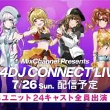 """D4DJ無観客ライブ""""CONNECT LIVE""""2020年7月開催決定!全6ユニット総勢24名のキャストが出演!"""