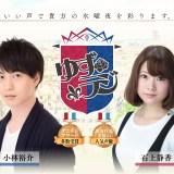 「小林裕介・石上静香のゆずラジ」オンラインラジオイベント 2020年7月11日開催!