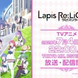 アニメ『ラピスリライツ』ユニットPV公開!場面カット画像到着!