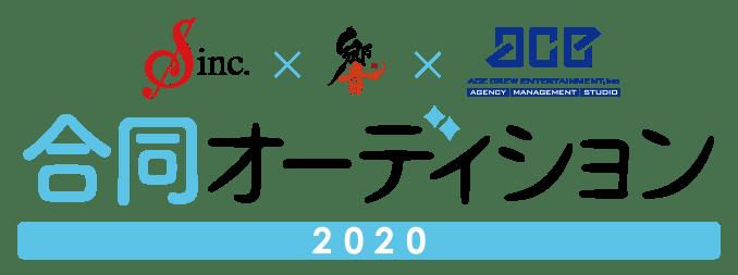 声優事務所S・響・エースクルー合同オーディション2020開催!募集要項内容公開!