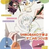 アニメ制作過程や名言も!企画展『SHIROBAKO展』開催!