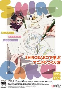 SHIROBAKO展 ~SHIROBAKOで学ぶアニメのつくり方~