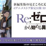 『リゼロ2期』dアニメで先行配信!田中翔プロデューサー・インタビュー公開!