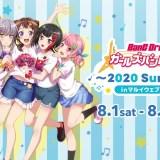 『バンドリガルパ』マルイウェブチャネル限定イベントを2020年8月に開催!購入特典グッズ公開!