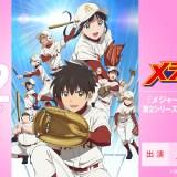 アニメ「メジャーセカンド」第2シリーズ 第2クール突入記念!生配信特番決定