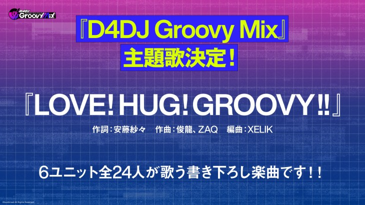 「D4DJグルミク」主題歌が「LOVE!HUG!GROOVY!!」に決定!