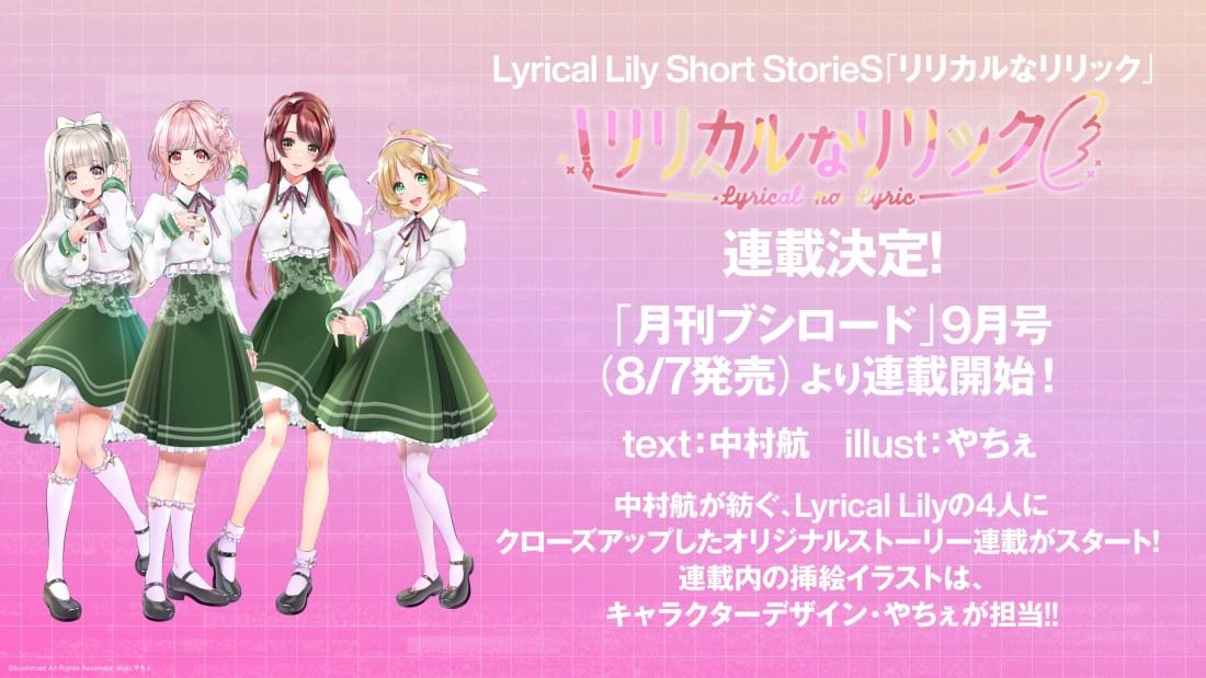 『D4DJ』Lyrical Lily小説「リリカルなリリック」