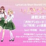 『D4DJ』Lyrical Lily小説「リリカルなリリック」連載決定!ユニット写真公開!