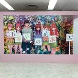 「五等分の花嫁展 MAKEOVER」東京 イベントレポート【会場内写真・グッズ画像付】