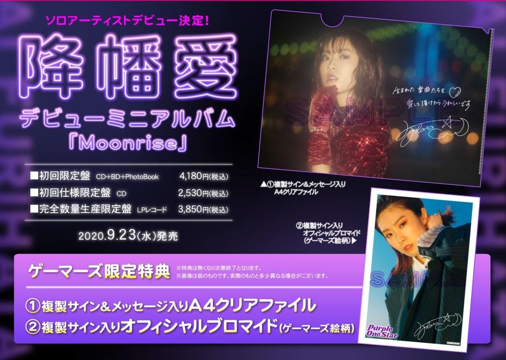 降幡愛ソロデビューミニアルバム「Moonrise」