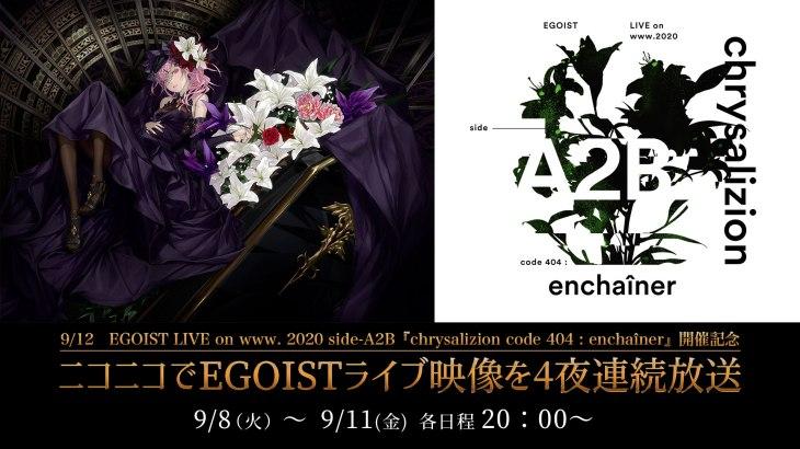 新ライブ開催記念!ニコニコでEGOISTライブ映像を4夜連続放送!