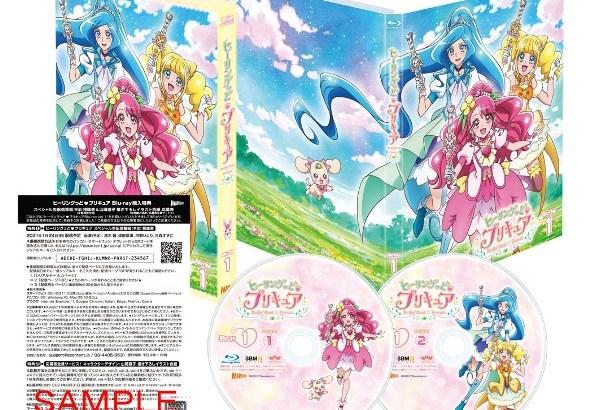 「ヒーリングっど♥プリキュア」Blu-ray vol.1 豪華特典付きで発売!キャスト出演番組視聴券も封入!