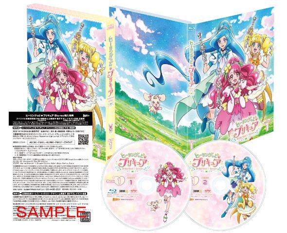 「ヒーリングっど♥プリキュア」Blu-ray vol.1
