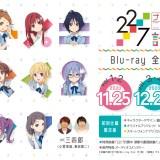 『22/7 計算中』Blu-ray