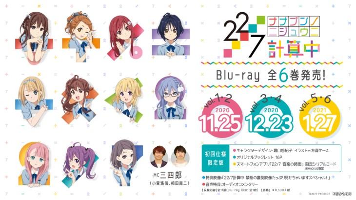 『22/7 計算中』Blu-ray全6巻が豪華特典付きで発売決定!