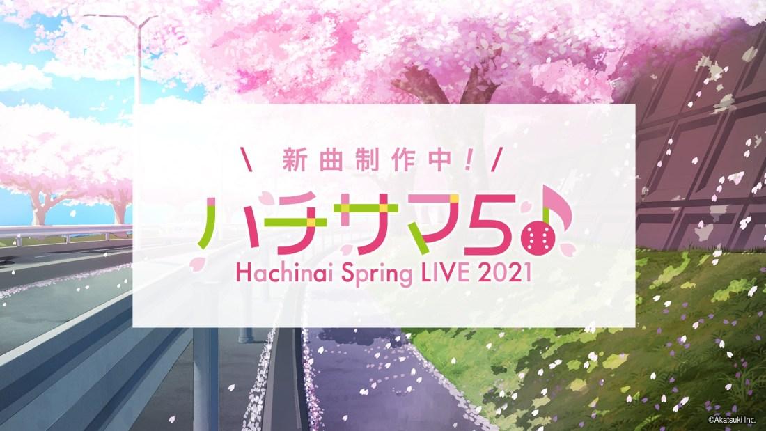 『ハチナイ』5thライブ「ハチサマ5 Hachinai Spring LIVE 2021」