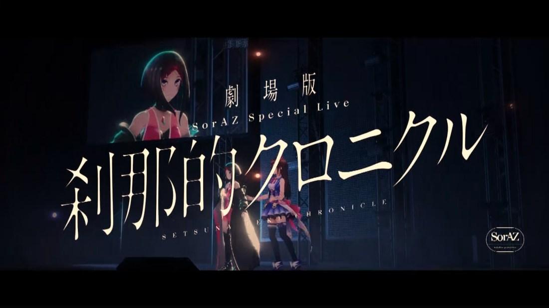 ときのそら×AZKi 劇場版ライブ「SorAZ Special Live 刹那的クロニクル」