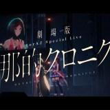 ときのそら×AZKi 劇場版ライブ「SorAZ Special Live 刹那的クロニクル」セトリ・公式レポート到着!