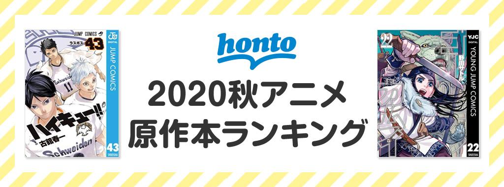 2020秋アニメ原作本ランキング
