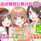 『おさまけ』小説6巻&漫画2巻、ドラマCD付き特装版が同時発売!特番も放送!
