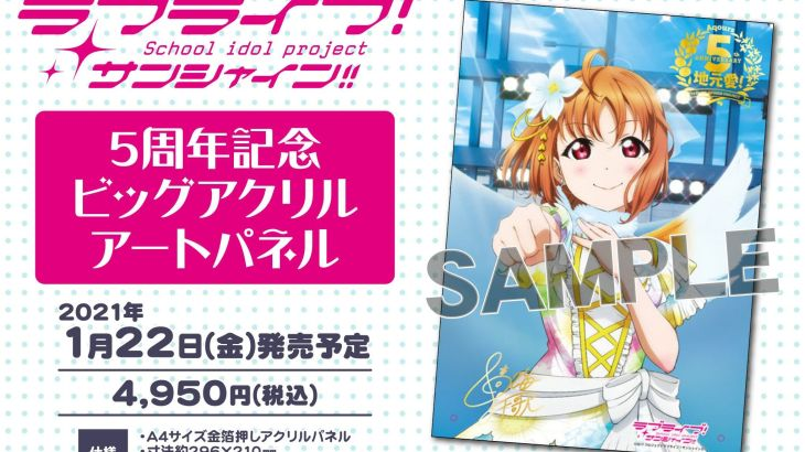 【高海千歌】ラブライブ!サンシャイン!!5周年記念グッズ!ビッグアクリルアートパネルが登場!