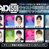『ROAD59』キャラ&キャスト第3弾を発表!舞台チケット最速先行受付開始!