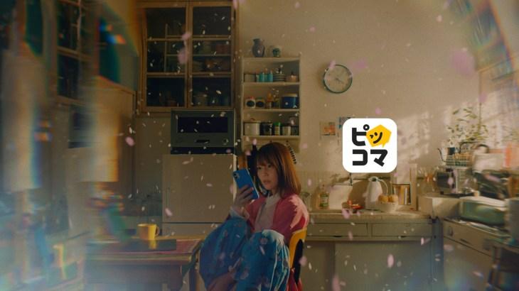 ピッコマ新CMに声優・小野賢章、内田真礼、内田雄馬、洲崎綾、直田姫奈が出演!