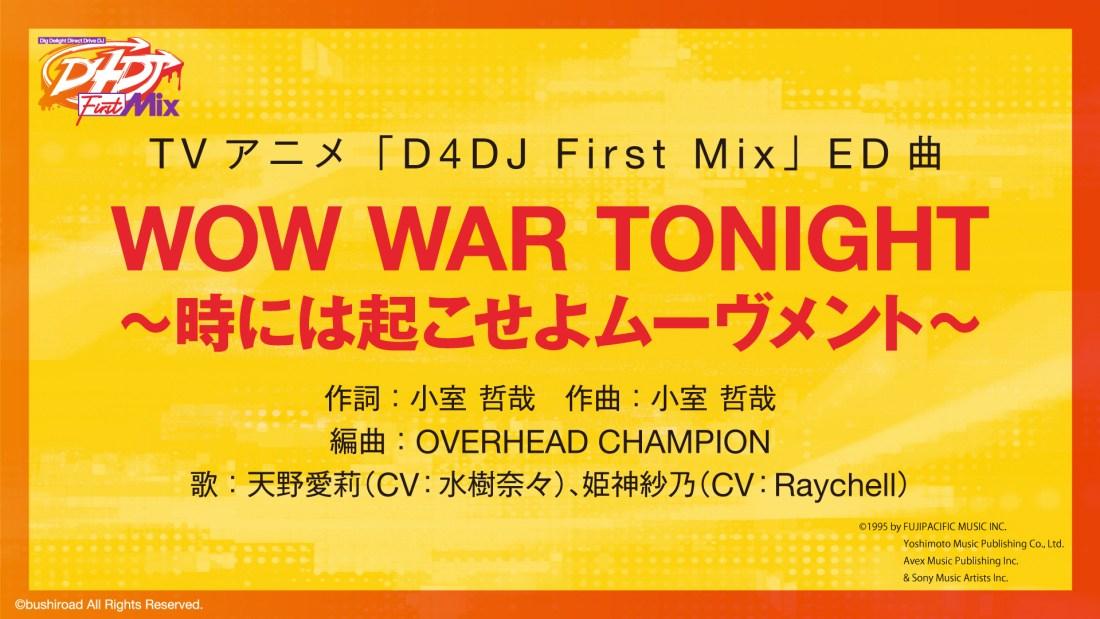 D4DJアニメED主題歌「WOW WAR TONIGHT ~時には起こせよムーヴメント~」