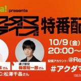『アクダマドライブ』ラジオ&特番 10/9配信!1話常時配信も決定!