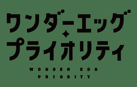 オリジナルアニメ『ワンダーエッグ・プライオリティ』