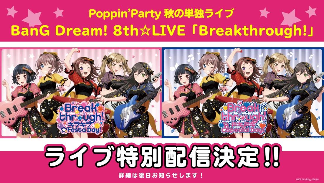 BanG Dream! 8th☆LIVE『Breakthrough!』特別配信