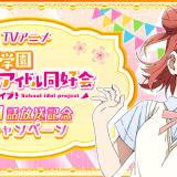 上原歩夢が活躍!虹ヶ咲アニメ1話放送記念キャンペーンをスクスタ&スクフェスで開催!
