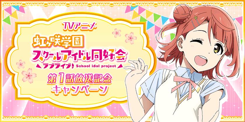 「スクフェス」TVアニメ「ラブライブ!虹ヶ咲学園スクールアイドル同好会」第1話放送記念キャンペーン