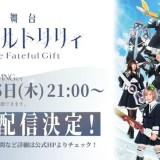 『アサルトリリィ』アニメ3話放送記念番組&9月舞台を配信!